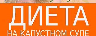 Анна вишневская, диета на капустном супе. Минус пять кг за неделю.