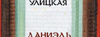даниэль штайн переводчик скачать fb2
