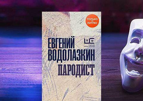 «Пародист» Евгения Водолазкина – эксклюзивно в MyBook!