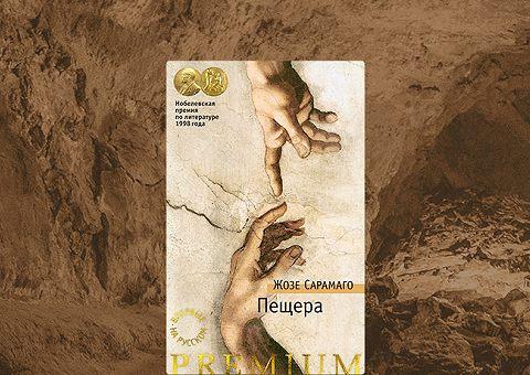 Роман «Пещера» Жозе Сарамаго выйдет осенью