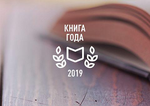 Премия «Книга года 2019»: шорт-лист