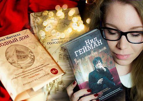 Книги по рекомендации блогера Books Around Me