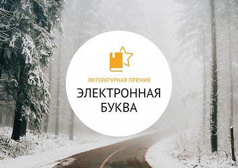 Премия «Электронная буква 2020»: лауреаты