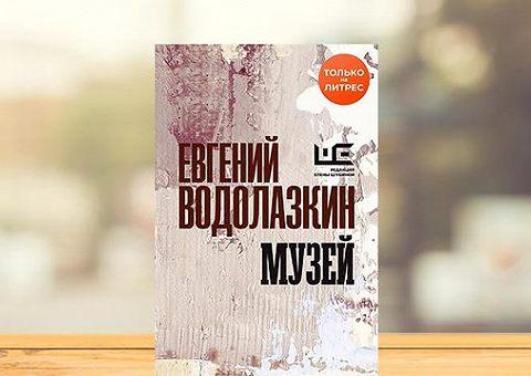 «Музей» Водолазкина – только в MyBook!