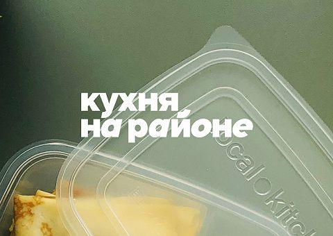 Праздник, который всегда с тобой: выбор сервиса «Кухня на районе»