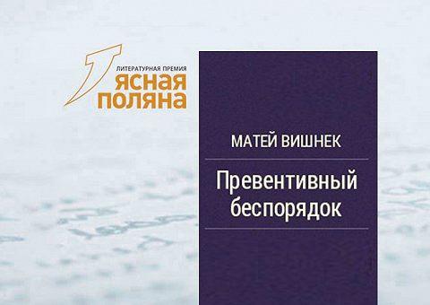 Чапек нового времени: разбираем роман Матея Вишнека «Превентивный беспорядок»