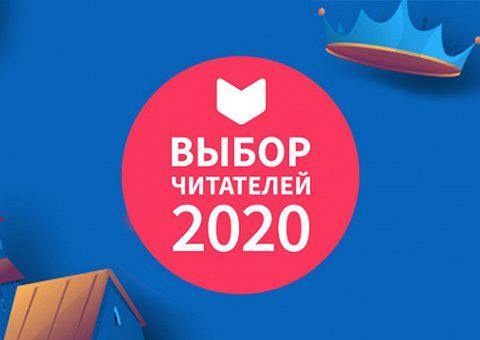 Премия «Выбор читателей LiveLib – 2020»