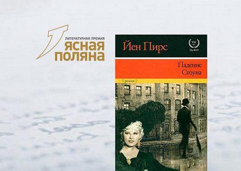 Роковые тайны: разбираем роман Йена Пирса «Падение Стоуна»
