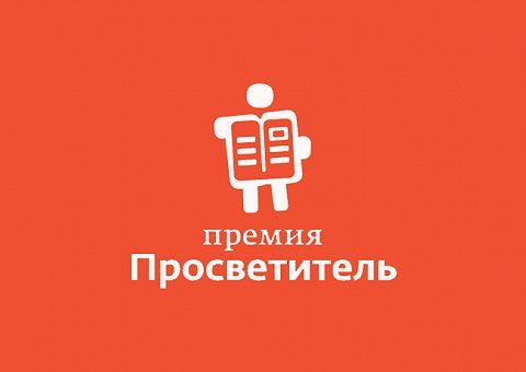 Финалисты премии «Просветитель 2017»