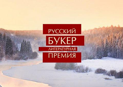 Русский Букер 2015