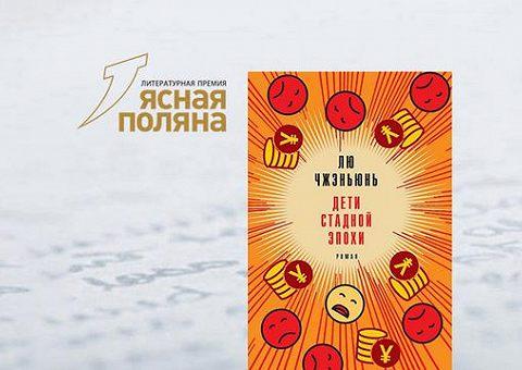 О времена, о нравы: разбираем роман Лю Чжэньюня «Дети стадной эпохи»