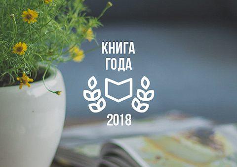 Премия «Книга года 2018»: шорт-лист