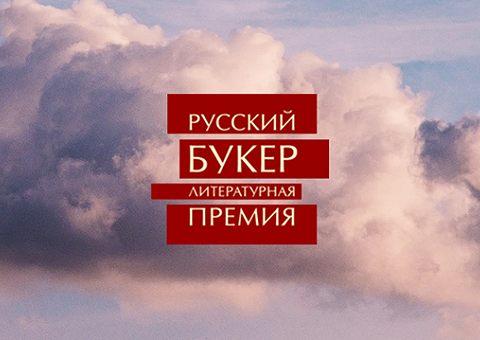 Премия «Русский Букер 2016»