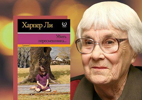 Автору «Убить пересмешника» Харпер Ли – 95 лет!