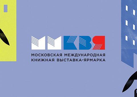 Главные книги ММКВЯ-2019