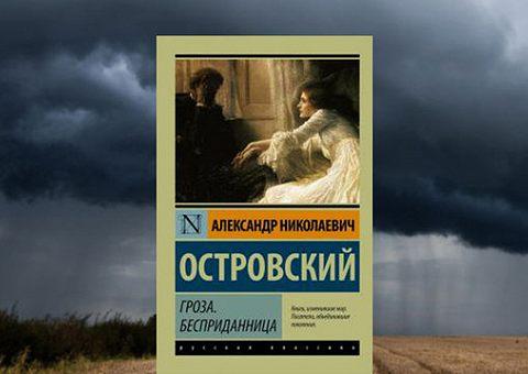 Новый фильм по «Грозе» Островского можно посмотреть бесплатно