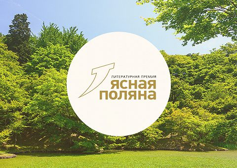 Финалисты премии «Ясная Поляна 2016»