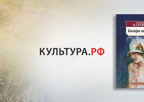 Классика на лето: выбор проекта «Культура.РФ»