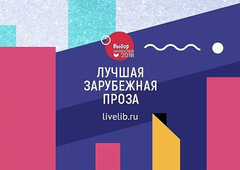 Зарубежная проза: лучший иностранный роман 2018