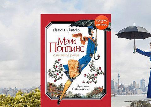 Мэри Поппинс – теперь в MyBook!