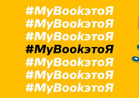 Запускаем читательский марафон #MyBookэтоЯ