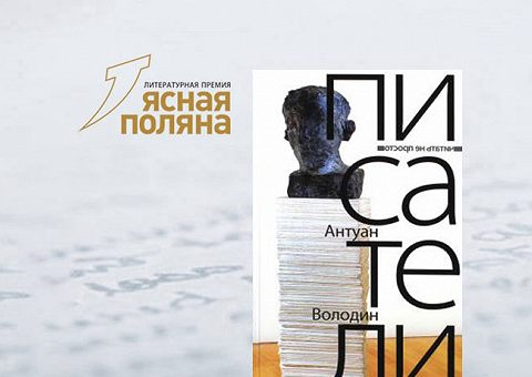 Любителям экспериментов: разбираем роман Антуана Володина «Писатели»