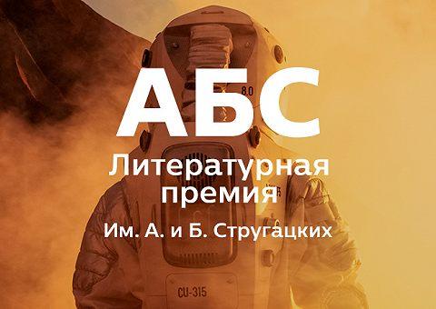 Объявили финалистов премии имени Аркадия и Бориса Стругацких