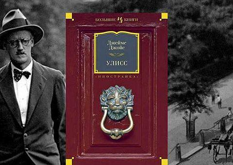 Как читать «Улисса»: разбираем самый известный роман Джойса