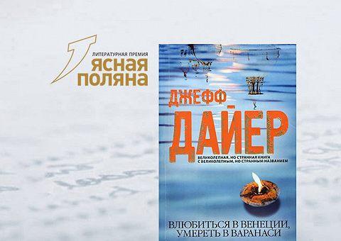 Найти себя: разбираем роман Джеффа Дайера «Влюбиться в Венеции, умереть в Варанаси»