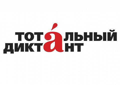 Завершен первый этап голосования за столицу «Тотального диктанта»