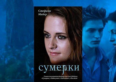 Стефани Майер написала продолжение «Сумерек»