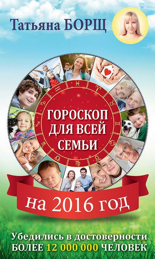 Гороскоп на 2018 год для всей семьи автор: татьяна борщ скачать бесплатно