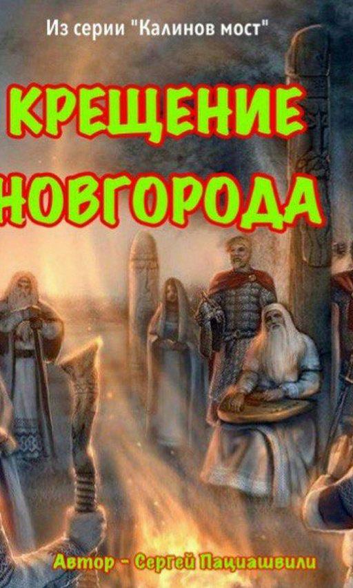 Сергей пациашвили тамбов
