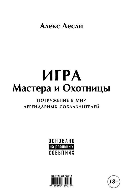 АЛЕКС ЛЕСЛИ КОДЕКС МАСТЕРА И ОХОТНИЦЫ СКАЧАТЬ БЕСПЛАТНО