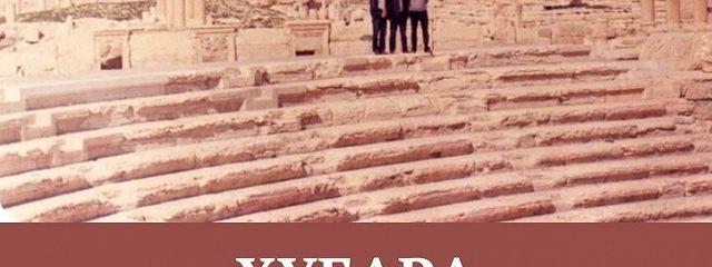 Хубара. Сирийский дневник. Ливанская война