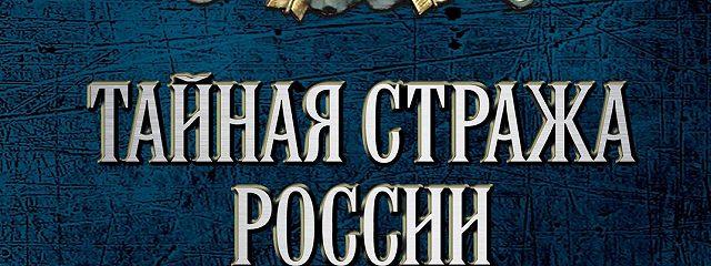 Тайная стража России. Очерки истории отечественных органов госбезопасности. Книга 3