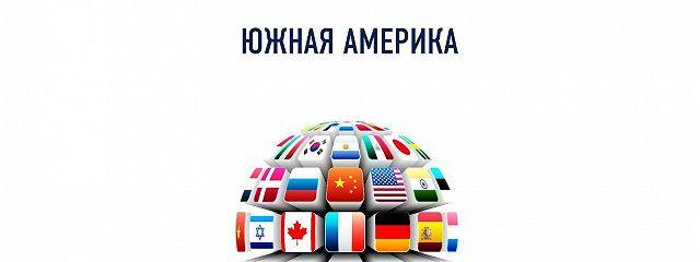 Бизнес-этикет разных стран: Южная Америка