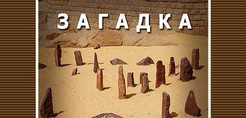 Загадка египетского мегалита