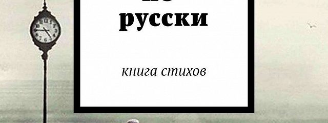 Карма по-русски. Книга стихов