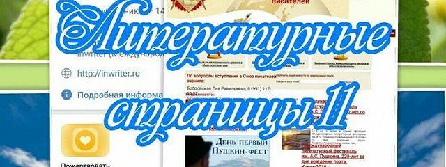Литературные страницы–11. Группа ВКонтакте «Стихи. Проза. Интернациональный Союз писателей»