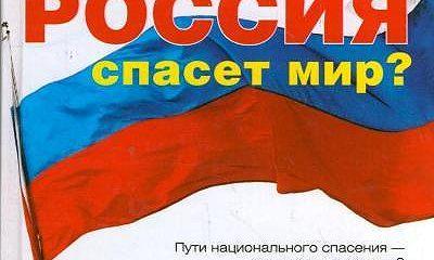 Кризис: Россия спасет мир?