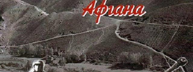 Палящее солнце Афгана