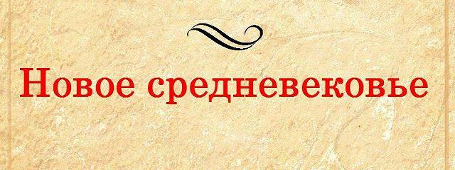 Новое Средневековье