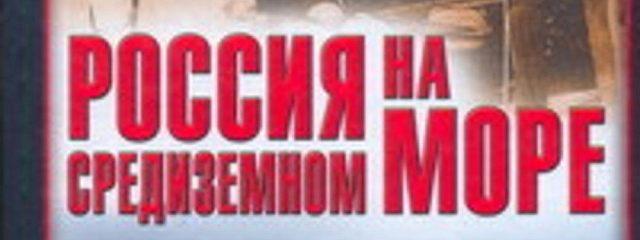 Россия на Средиземном море