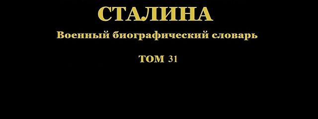 Все генералы Сталина. Том 31