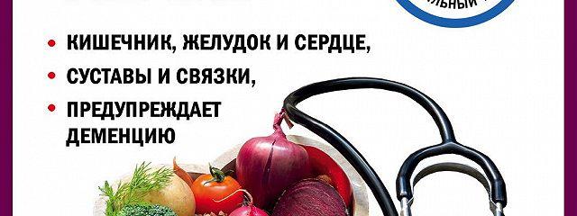 Правильное питание лечит