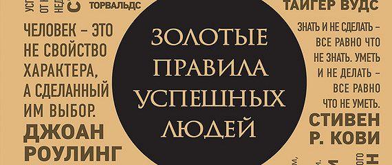Золотые правила успешных людей