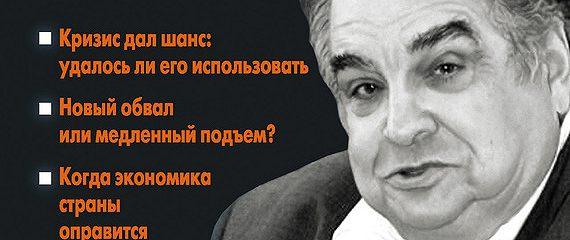 Экономика России на распутье…