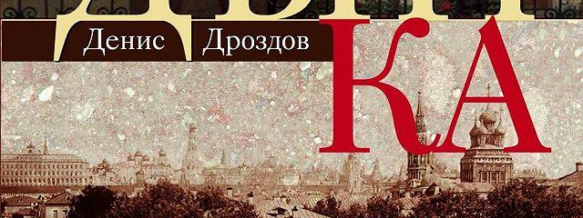 Большая Ордынка. Прогулка по Замоскворечью
