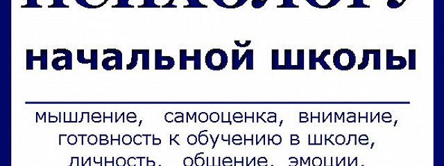 Шпаргалка Психологу начальной школы